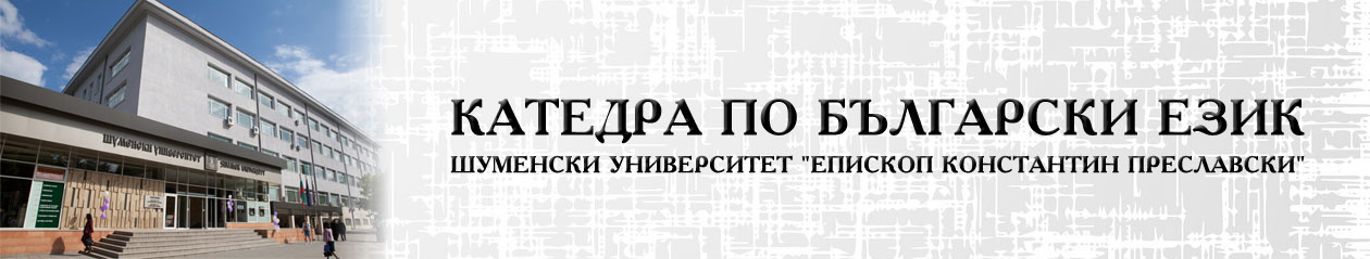 Катедра по български език